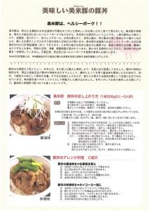 ふるさと・豚丼